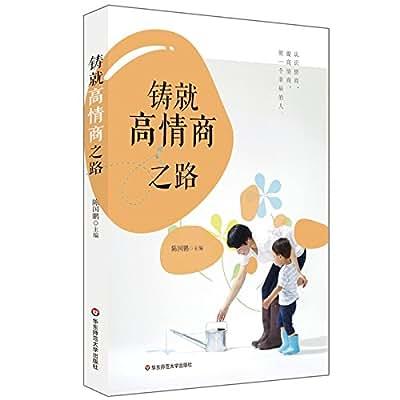 铸就高情商之路.pdf