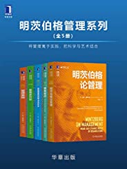 明茨伯格管理系列(全5冊)將管理寓于實踐,把科學與藝術結合