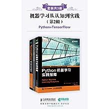 机器学习从认知到实践(第2辑)(套装共3册,Python+TensorFlow)【深度学习人工智能参考书! 第二代机器学习实战指南,提供深度学习神经网络等项目实战!】(异步图书)