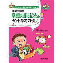 优秀小学生掌握快速记忆法的50个学习习惯 (学习小冠军阅读系列)