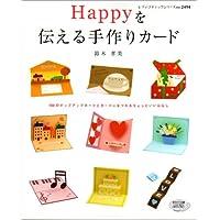 HAPPYを伝える手作りカード