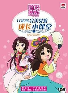 甜心格格2•100%完美女孩成长小课堂:智慧优雅篇(5DVD)