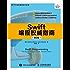 Swift编程权威指南(第2版) (图灵程序设计丛书)