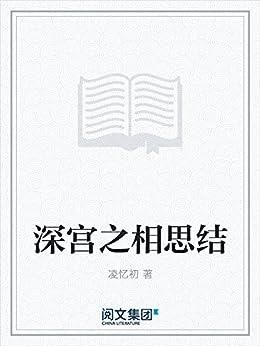 """""""深宫之相思结"""",作者:[凌忆初]"""