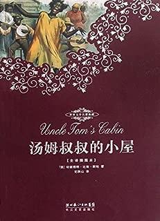 世界文学名著典藏本·汤姆叔叔的小屋