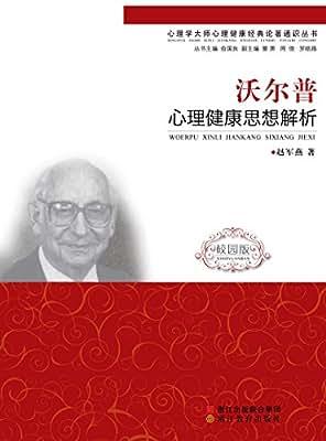 沃尔普心理健康思想解析.pdf