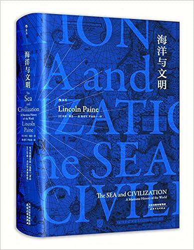 海洋与文明电子书PDF电子版下载