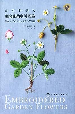 青木和子的庭院花朵刺绣图鉴.pdf