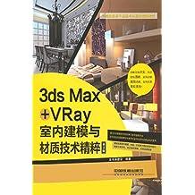3ds Max+VRay室内建模与材质技术精粹(第2版)
