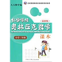 仁华学校奥林匹克数学课本小学三年级(新版)人大附中编