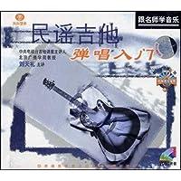 民谣吉他:弹唱入门(VCD)