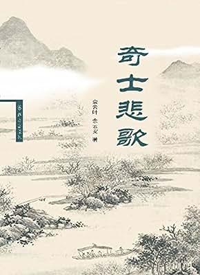 奇士悲歌.pdf