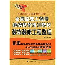 装饰装修工程监理 (建设工程监理检查与验收细节详解100例)