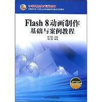 中等职业教育规划教材•Flash 8动画制作基础与案例教程