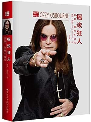 摇滚狂人/歌者传记.pdf