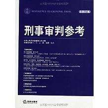 刑事审判参考(总第87集)