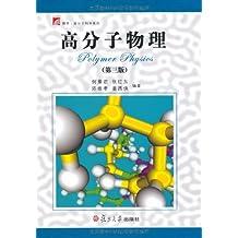 高分子物理(第3版) (博学·高分子科学系列)