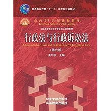 行政法与行政诉讼法(第六版) (面向21世纪课程教材)