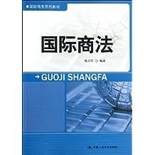 国际商务系列教材:国际商法
