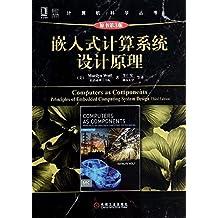 嵌入式计算系统设计原理(原书第3版)