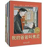 海豚绘本花园(第1辑):感受爱的温暖(套装共15册)