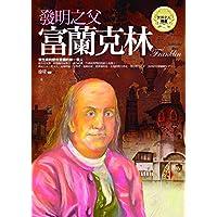 發明之父-富蘭克林 (Traditional_chinese Edition)