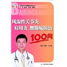 风湿性关节炎、肩周炎、腰腿痛防治100问 (百病百问专家解答系列丛书)