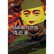 隐蔽战线统帅周恩来(隐蔽战线春秋书系.传记卷)