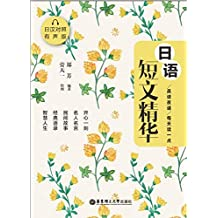 晨读夜诵:每天读一点日语短文精华(日汉对照有声版)