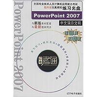 POWERPOINT2007中文演示文稿/2014全国专业技术人员计算机应用能力考试题库版全真模拟练习光盘