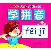 名牌小学入学必备丛书:学拼音