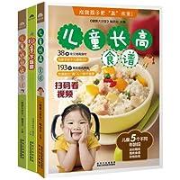 儿童补钙补锌补铁食谱+儿童下饭菜谱+儿童长高食谱