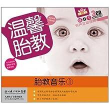 温馨胎教:胎教音乐1(3CD)