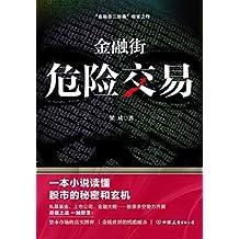 金融街:危险交易【从业十年,真实案例!金融、商战、职场三位一体,惊心动魄,悬疑迭起!】