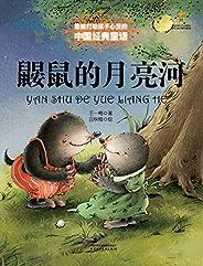 最能打动孩子心灵的中国经典童话·鼹鼠的月亮河
