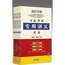 司法考试专用讲义2017年版