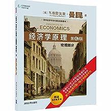 清华经济学系列英文版教材:经济学原理·宏观部分(第6版)(英文)