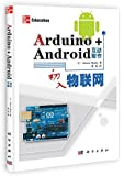Arduino+Android互动智作