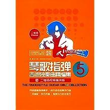 琴歌指弹吉他独奏曲精编集5(二维码视频精讲版)