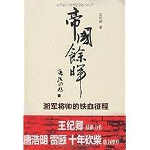 帝国余晖:湘军将帅的铁血征程