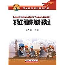 石油工程师职场英语沟通 (石油高等院校特色教材)