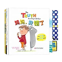童立方·犯错没关系绘本系列:妈妈我错了+三只小熊闯祸了+咔嚓咔嚓买面包(套装共3册)