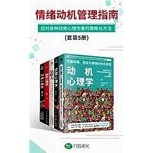 动机心理学+欲望心理学+情绪力+制怒心理学+沟通心理学(套装5册):情绪动机管理指南,应对各种日常心理伤害的策略与方法