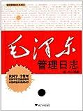国学管理日志系列:毛泽东管理日志