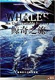 鲸奇之旅(VCD)