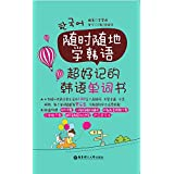 随时随地学韩语:超好记的韩语单词书(附MP3下载与二维码随扫随听)