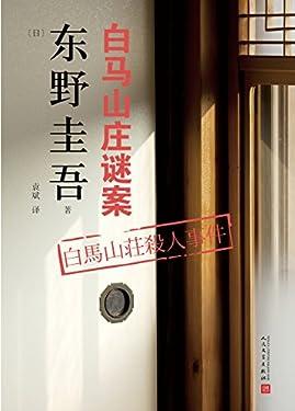 东野圭吾作品:白马山庄谜案(日式密室杀人与英式童谣杀人的精彩结合)