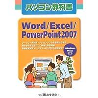 パソコン教科書Word/Excel/PowerPoint2007 Windows Vista対応