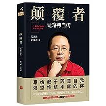 颠覆者(周鸿祎自传) 历时三年,周鸿祎亲自撰写、知名传记作家范海涛执笔,完整记录其成长历程。