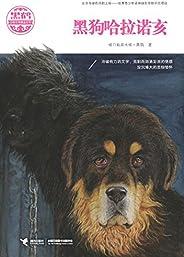 黑狗哈拉诺亥(黑鹤动物文学精品系列)